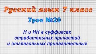 Русский язык 7 класс (Урок№20 - Н и НН в суффиксах причастий и отглагольных прилагательных.)