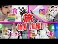 【韓国旅・前編】明洞で爆買&爆食!! やりたい放題の女旅✈️【ベイビーチャンネル 】