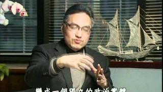 【百年中國 迷悟之間】-第6集學者訪問-朱雲漢(1)談李登輝與台灣意識