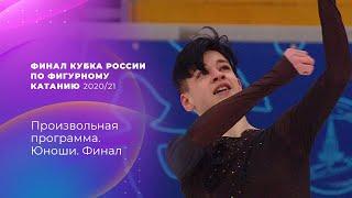 Произвольная программа Юноши Финал Кубка России по фигурному катанию 2020 21