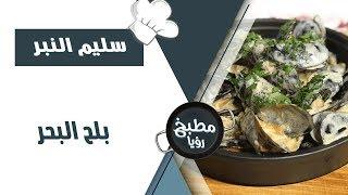 بلح البحر - سليم النبر