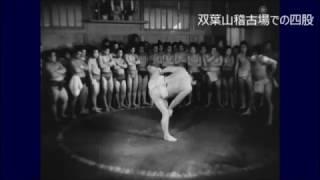 昭和10年代力士の四股&土俵入り(双葉山・羽黒山・男女ノ川ほか)