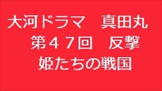 真田丸 47回 反撃 あらすじ ⇒ http://kazshin.com/?p=4218 「真田丸 ...