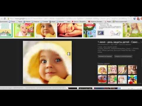 Как скачать картинки с Гугла