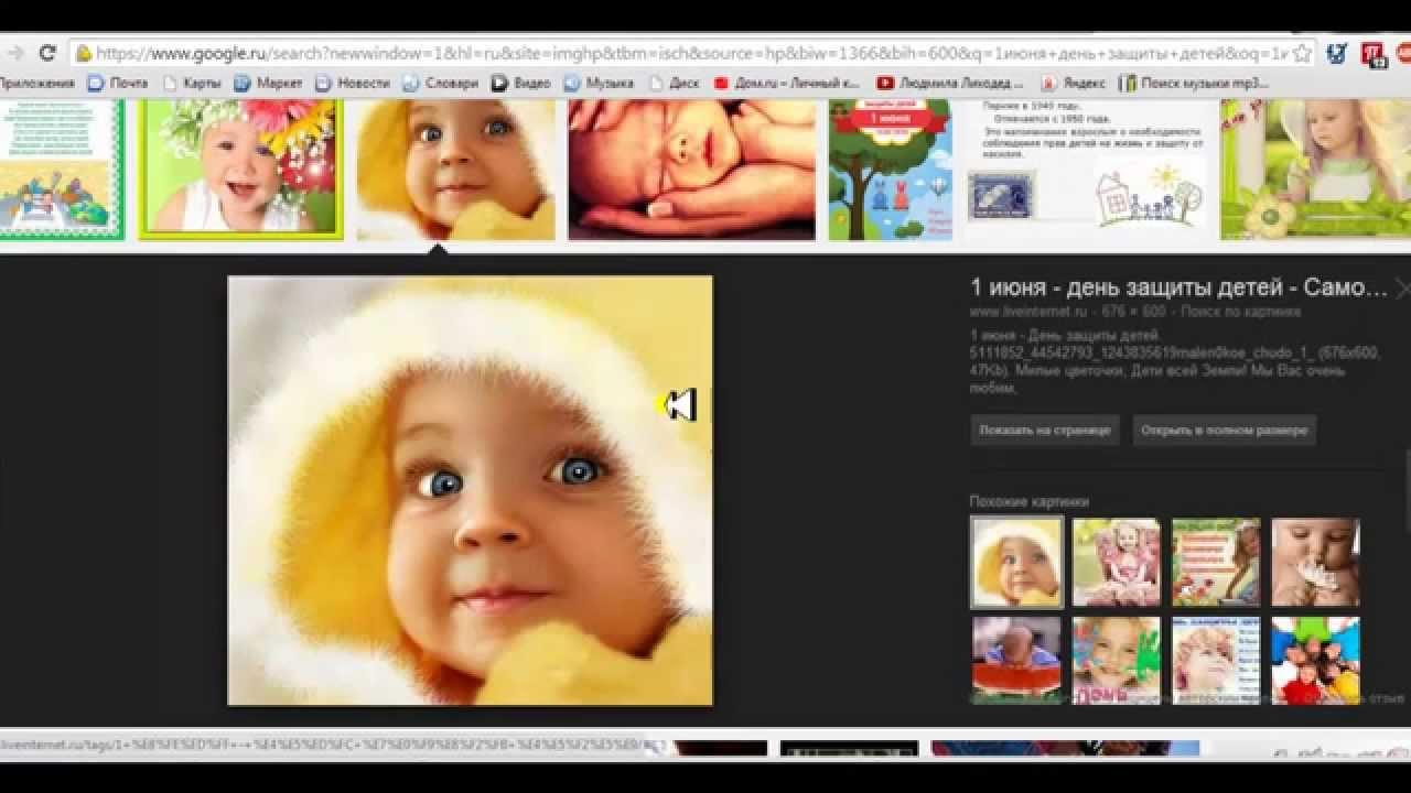 Как скачать картинки с Гугла - YouTube