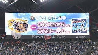「600試合登板」&「273ホールド」ダブル達成のメモリアルゲーム! 6/30 vs.バファローズ