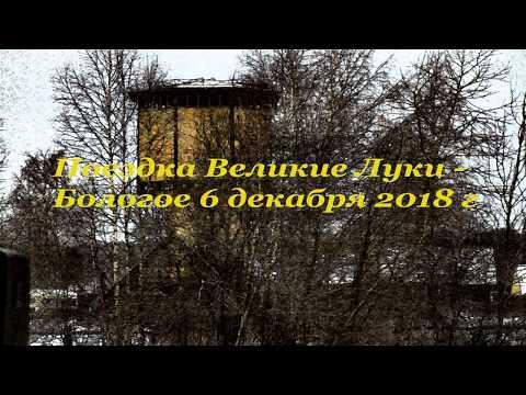 Бологое Полоцкая ЖД. Великие Луки - Бологое зимой