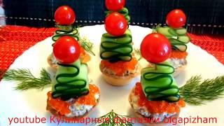 Обалденно вкусная закуска - Быстрые и красивые рецепты &  Закуски с рыбой -  Праздничный стол
