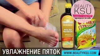 Маска для увлажнения пяток (овсянка, масла) Beauty Ksu