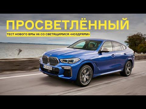 Просветлённый: тест нового BMW X6 с подсветкой радиаторной решётки
