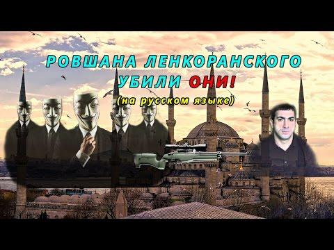 Talyshistan Tv 31.08.2016 News: Ровшана Ленкоранского убили ОНИ!(на русском языке)