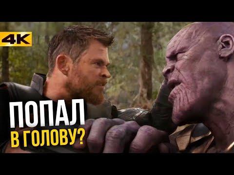 Вторая концовка Войны Бесконечности. Разбор альтернативного сюжета!