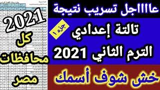 تسريب نتيجة الشهادة الاعدادية 2021الترم 2 جميع المحافظات شوف إسمك والف مبروك جزء ا