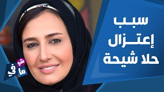 حلا شيحة   السبب الحقيقي لاعتزالها للمرة الثالثة  - شو في مافي