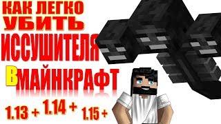 Как легко убить Иссушителя в Minecraft 1.13, 1.14, 1.15