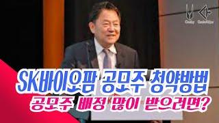 SK바이오팜 공모주 청약방법 2020년 기업공개 시장 …