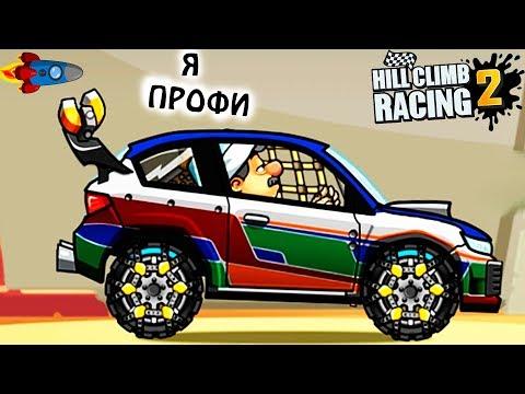 HILL CLIMB RACING 2 #57 Я СТАЛ ПРОФИ челлендж задания игра car games ВИДЕО ПРО МАШИНКИ для детей