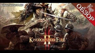 Kingdom Under Fire 2: Видеообзор by Kinat и Fluffy