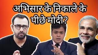 Is Modi behind Abhisar, Prasoon Vajpayee's exit from ABP? Chilling truth| aaj ki taza khabar