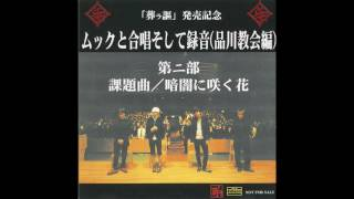 """Flower that Blooms in Darkness"" Track: 暗闇に咲く花 Kurayami ni Sa..."