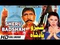 SHERU BADSHAH - SHAFQAT CHEEMA & KHUSHBOO - Full Movie - Hi-Tech Pakistani Films