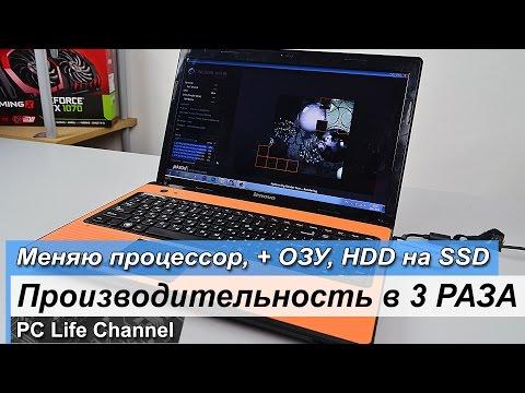 Апгрейд ноутбука - меняю процессор, озу, HDD на SSD