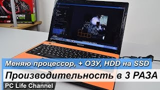 Апгрейд ноутбука - меняю процессор, озу, HDD на SSD(, 2016-12-22T11:46:48.000Z)