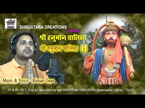 Shree Hanuman Chalisa - 2 (2013 / 2018) by Ranjan Gaan
