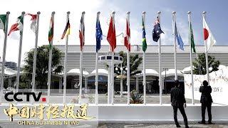 《中国财经报道》 20190628 16:00| CCTV财经