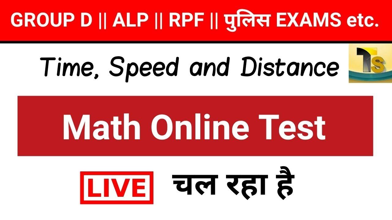 Math online test शुरू होगया है जरूर देकर ...