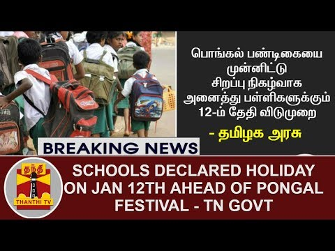 Breaking News | Schools declared holiday on January 12th ahead of Pongal Festival - TN Govt