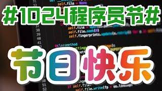 #1024程序员节#快乐地改BUG