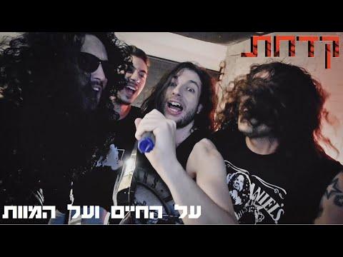 קדחת - על החיים ועל המוות - הקליפ הרשמי // Kadachat - The Die Is Cast - Official Music Video Mp3