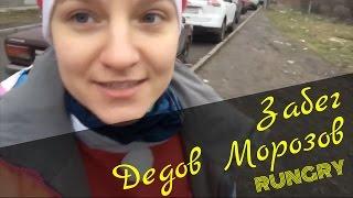 Забег Дедов Морозов 24 декабря 2016(24 декабря в Питере проходил замечательный фановый забег Дедов Морозов, каждому участнику которого выдавал..., 2016-12-26T15:24:23.000Z)