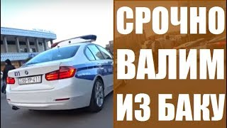 видео Отдых в Баку: плюсы и минусы