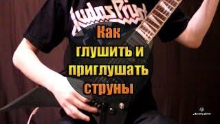Как быстро научиться глушить и приглушать струны