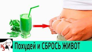 """Диета для ПОХУДЕНИЯ ЖИВОТА - """"Зеленый кефир""""."""