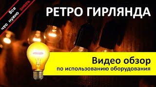 Инструкция - Ретро Гирлянда(, 2015-01-05T00:08:51.000Z)