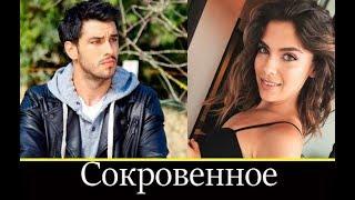 Сокровенное турецкий сериал 2019, актеры, сюжет