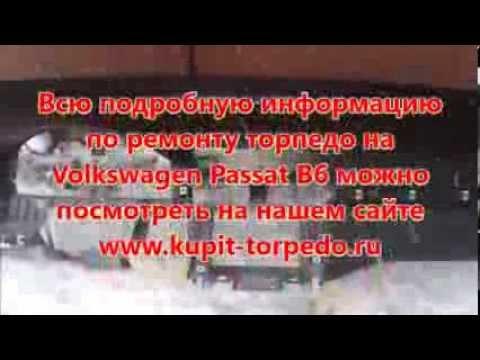 Перетяжка торпеды. Ремонт торпеды Volkswagen Passat B6 после срабатывания Airbag. Ремонт Airbag