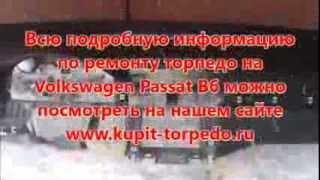 Перетяжка торпеды. Ремонт торпеды Volkswagen Passat B6 после срабатывания Airbag. Ремонт Airbag(Качественно восстановим торпедо http://www.kupit-torpedo.ru. Ремонт торпеды на Volkswagen Passat B6 после срабатывания подушек..., 2013-12-12T19:50:17.000Z)