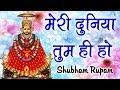 मेरी दुनिया तुम ही हो    By Shubham Rupam    Latest Khatu Shyam Bhajan 2017