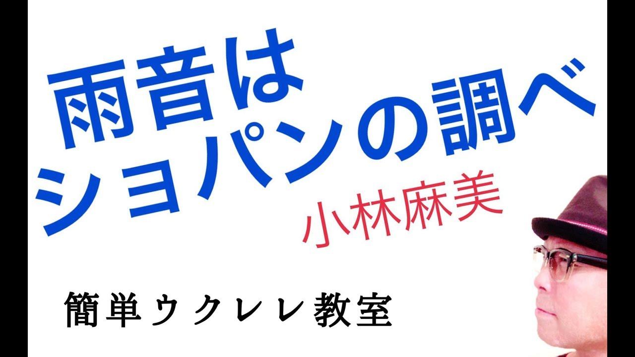 雨音はショパンの調べ / 小林麻美【ウクレレ 超かんたん版 コード&レッスン付】GAZZLELE