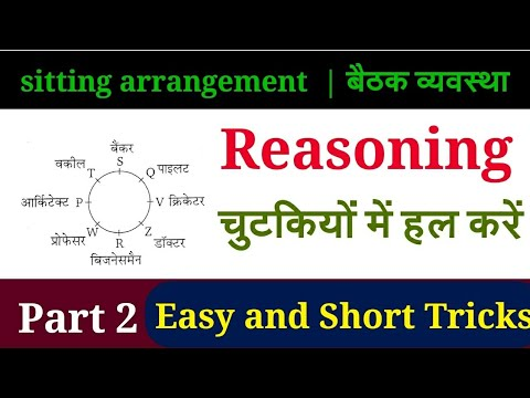 [part 2] Seating arrangement Trick in Hindi || बैठक व्यवस्था, reasoning tricks,online study,ssc,CAT