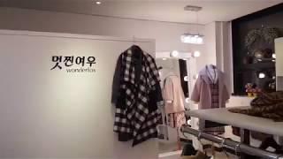 멋찐여우 여성의류 니트원피스와 숄을 이용한 패션코디방법
