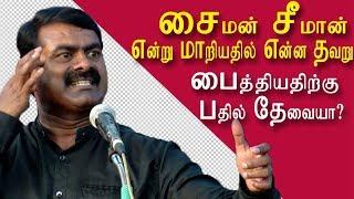 seeman latest speech i changed my name simon to seeman| seeman speech latest | naam tamilar | redpix