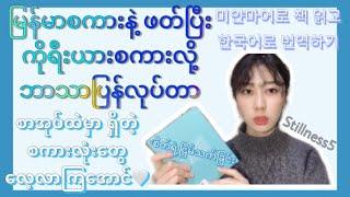 မြန်မာစကားနဲ့ စာအုပ်ဖတ်ပြီး ကိ…