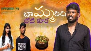 Friday Fun Episode - 73 || Bammardhi Boti Kura  || Mahesh Vitta || Praneetha Sekhar