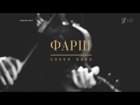 Фарш Cover band