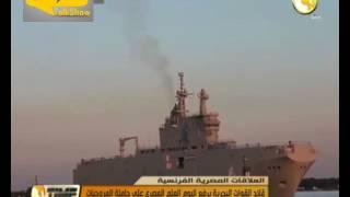 """فيديو.. مصر تتسلم اليوم حاملة الطائرات """"أنور السادات"""" من فرنسا"""